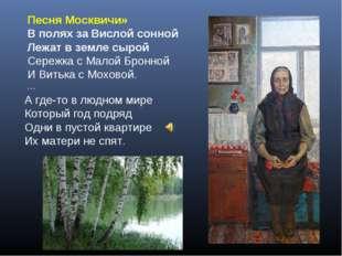 Песня Москвичи» ВполяхзаВислойсонной Лежатвземлесырой Сережка с Малой