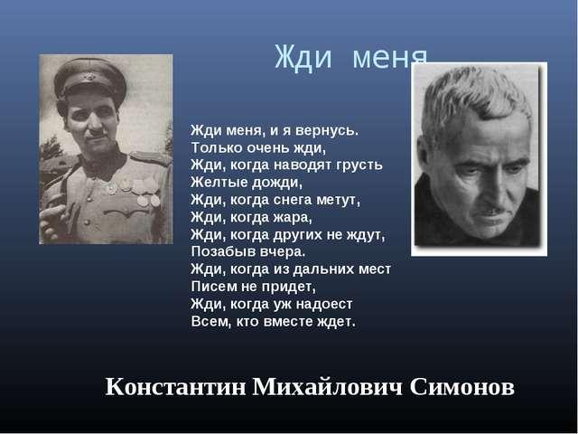 Жди меня Константин Михайлович Симонов Жди меня, и я вернусь. Только очень ж...