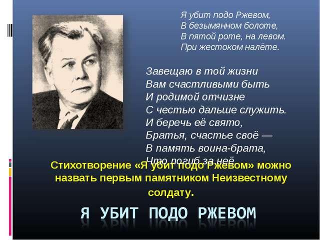 Стихотворение «Я убит подо Ржевом» можно назвать первым памятником Неизвестно...
