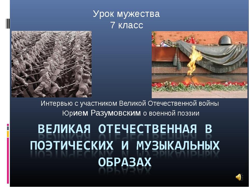 Интервью с участником Великой Отечественной войны Юрием Разумовским о военной...