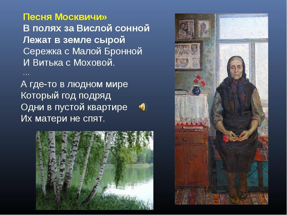 Песня Москвичи» ВполяхзаВислойсонной Лежатвземлесырой Сережка с Малой...