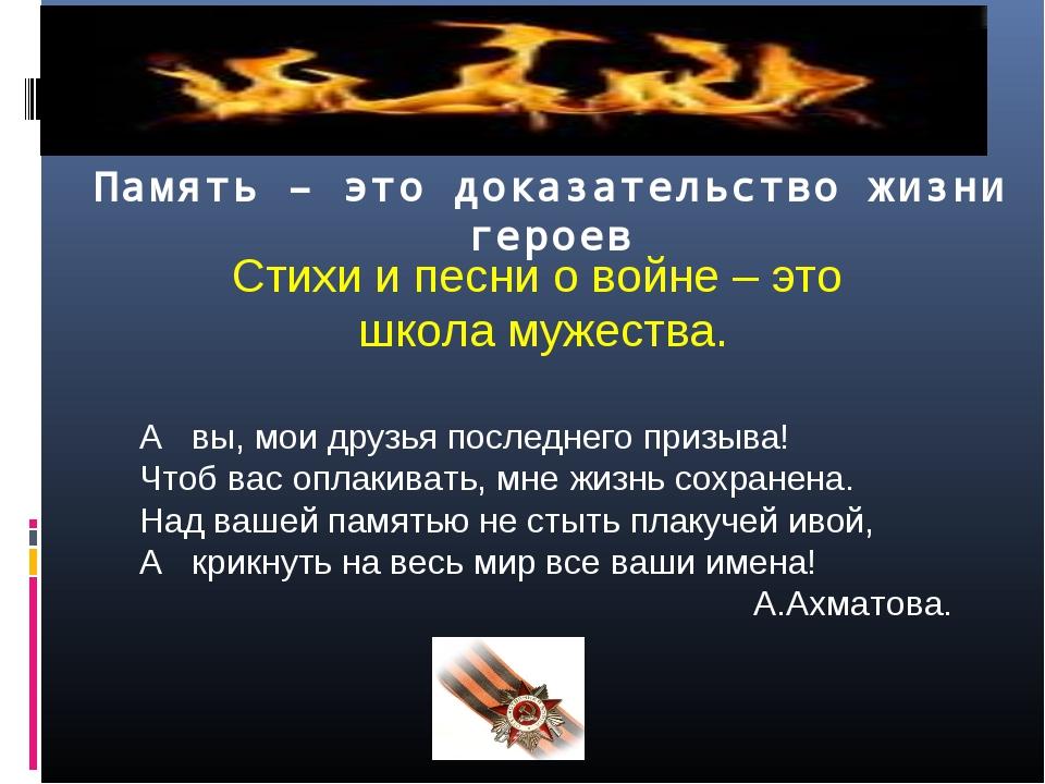Память – это доказательство жизни героев Стихи и песни о войне – это школа му...