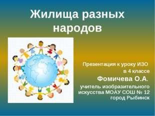 Жилища разных народов Презентация к уроку ИЗО в 4 классе Фомичева О.А. учител