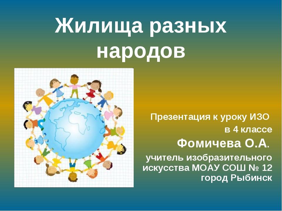 Жилища разных народов Презентация к уроку ИЗО в 4 классе Фомичева О.А. учител...