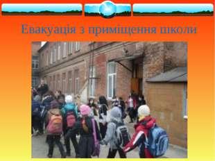 Евакуація з приміщення школи