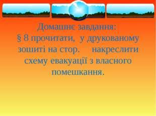 Домашнє завдання: § 8 прочитати, у друкованому зошиті на стор. накреслити схе