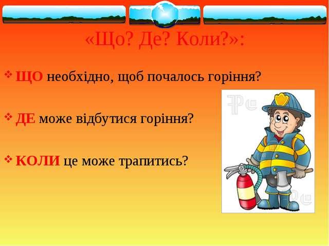 «Що? Де? Коли?»: ЩО необхідно, щоб почалось горіння? ДЕ може відбутися горінн...