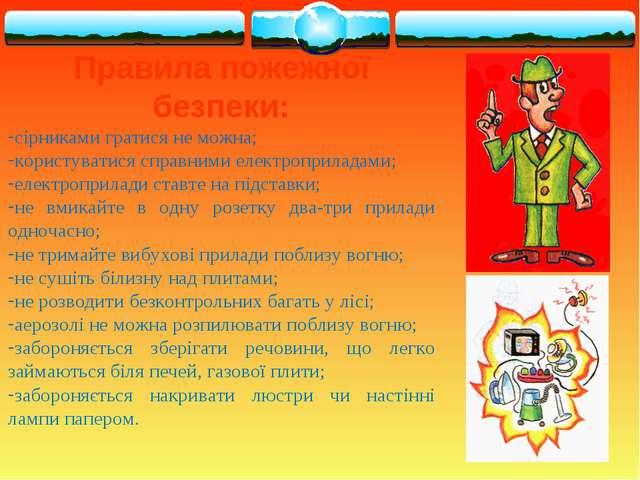 Правила пожежної безпеки: сірниками гратися не можна; користуватися справними...