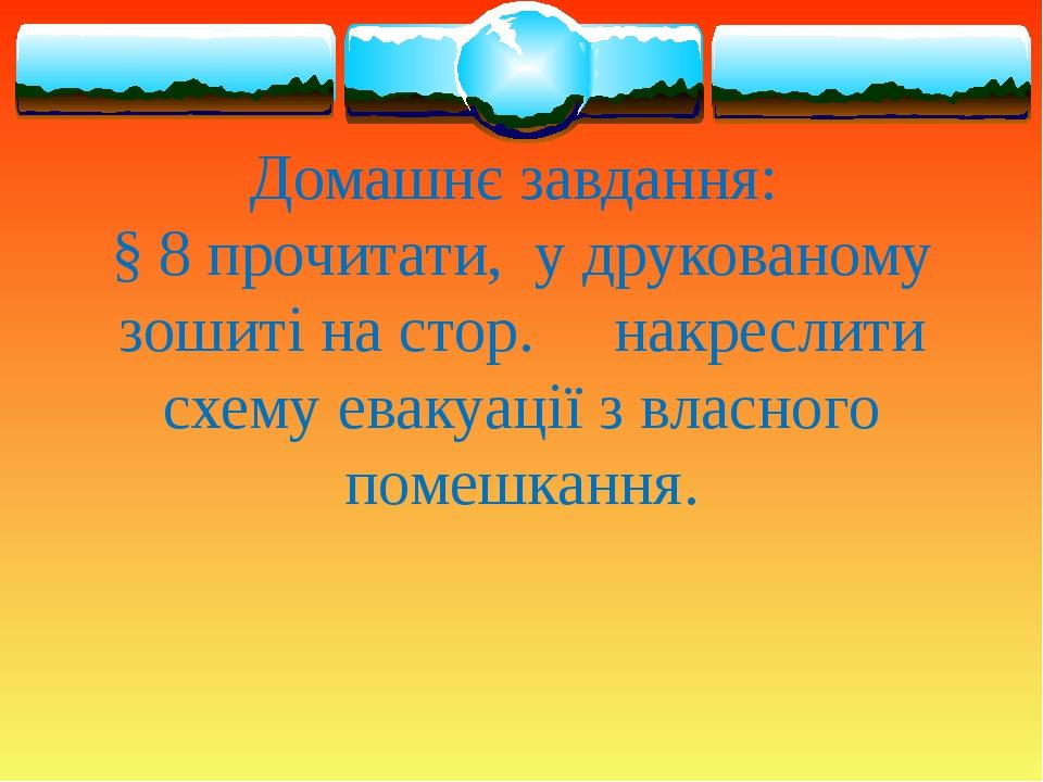 Домашнє завдання: § 8 прочитати, у друкованому зошиті на стор. накреслити схе...
