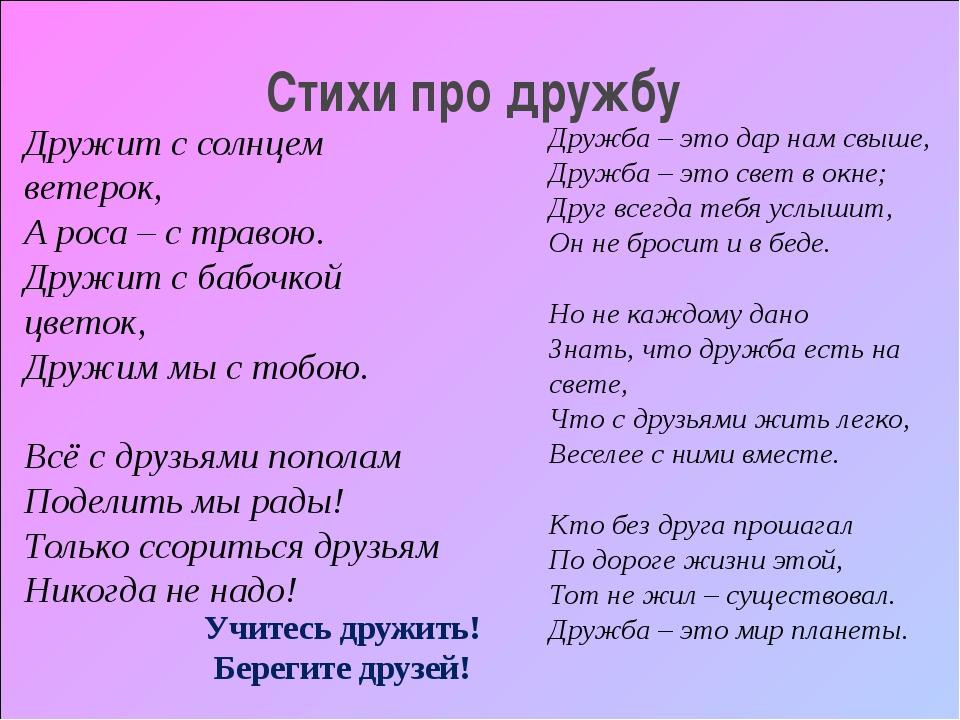 Красивые стихи про дружбу