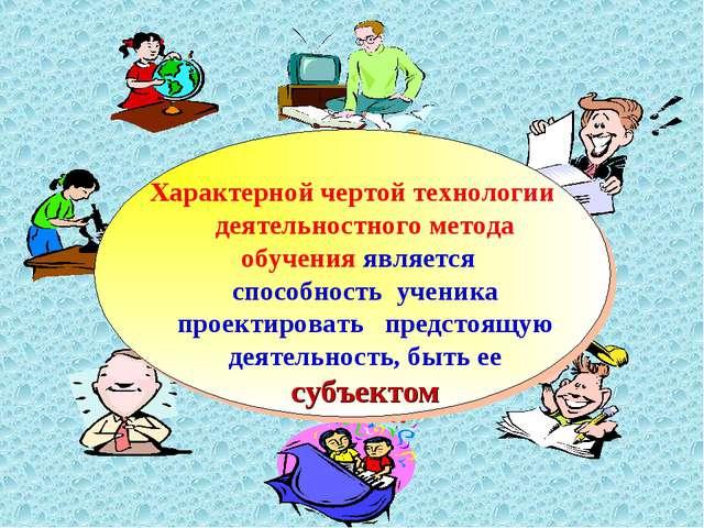 Характерной чертой технологии деятельностного метода обучения является способ...