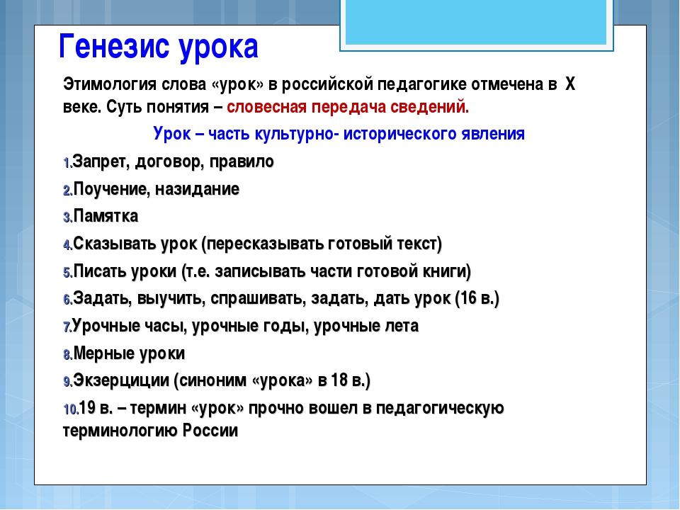 Генезис урока Этимология слова «урок» в российской педагогике отмечена в X ве...