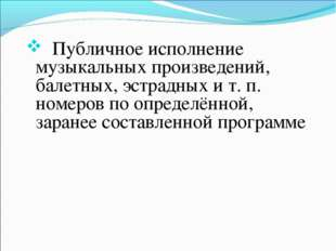 Публичное исполнение музыкальных произведений, балетных, эстрадных ит.п. н