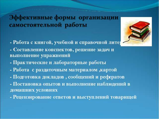 - Работа с книгой, учебной и справочной литературой - Составление конспектов...