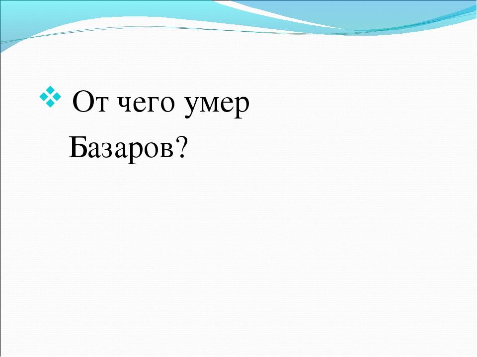 От чего умер Базаров?