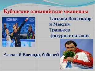 Кубанские олимпийские чемпионы Алексей Воевода, бобслей Татьяна Волосожар и М