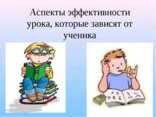 Аспекты эффективности урока, которые зависят от ученика