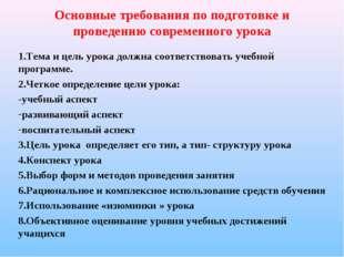 Основные требования по подготовке и проведению современного урока 1.Тема и це
