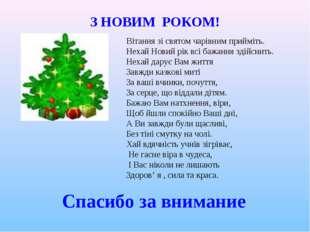 Вітання зі святом чарівним прийміть. Нехай Новий рік всі бажання здійснить. Н