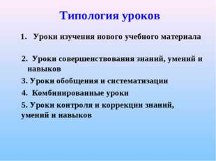 Типология уроков 1. Уроки изучения нового учебного материала 2. Уроки соверше