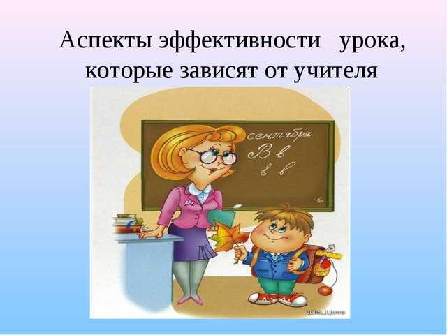 Аспекты эффективности урока, которые зависят от учителя