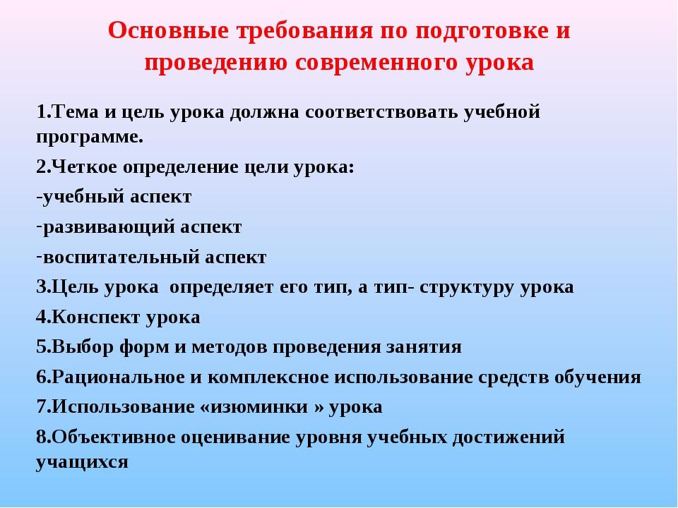 Основные требования по подготовке и проведению современного урока 1.Тема и це...