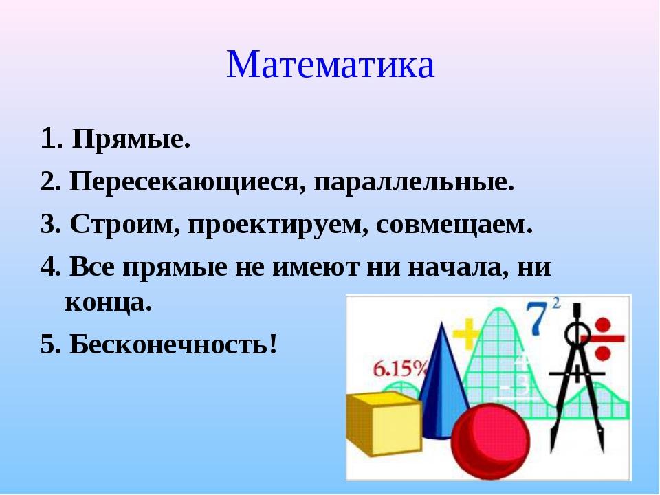 Математика 1. Прямые. 2. Пересекающиеся, параллельные. 3. Строим, проектируем...