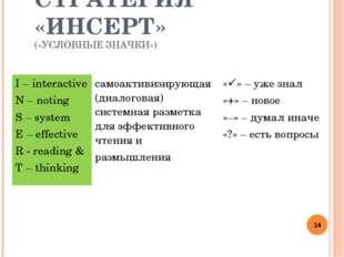 СТРАТЕГИЯ «ИНСЕРТ» («УСЛОВНЫЕ ЗНАЧКИ») * I – interactive N – noting S – syste