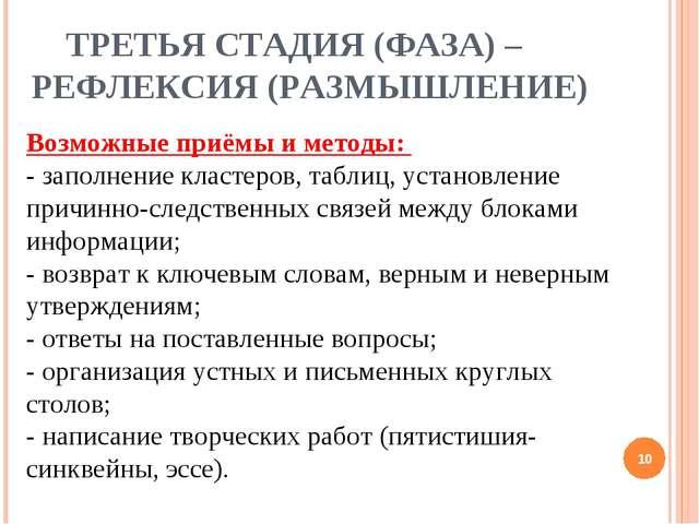ТРЕТЬЯ СТАДИЯ (ФАЗА) – РЕФЛЕКСИЯ (РАЗМЫШЛЕНИЕ) * Возможные приёмы и методы:...