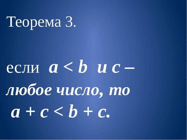 Теорема 3. если a < b и с – любое число, то a + с < b + c.
