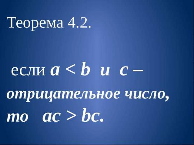 Теорема 4.2. если a < b и с – отрицательное число, то aс > bc.