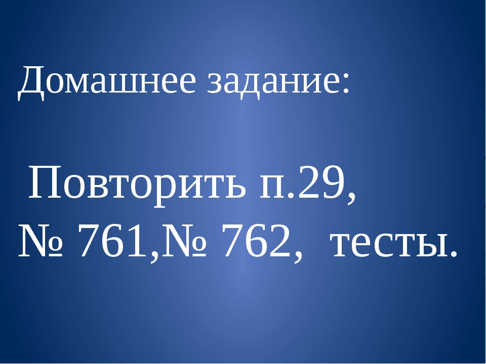 Домашнее задание: Повторить п.29, № 761,№ 762, тесты.