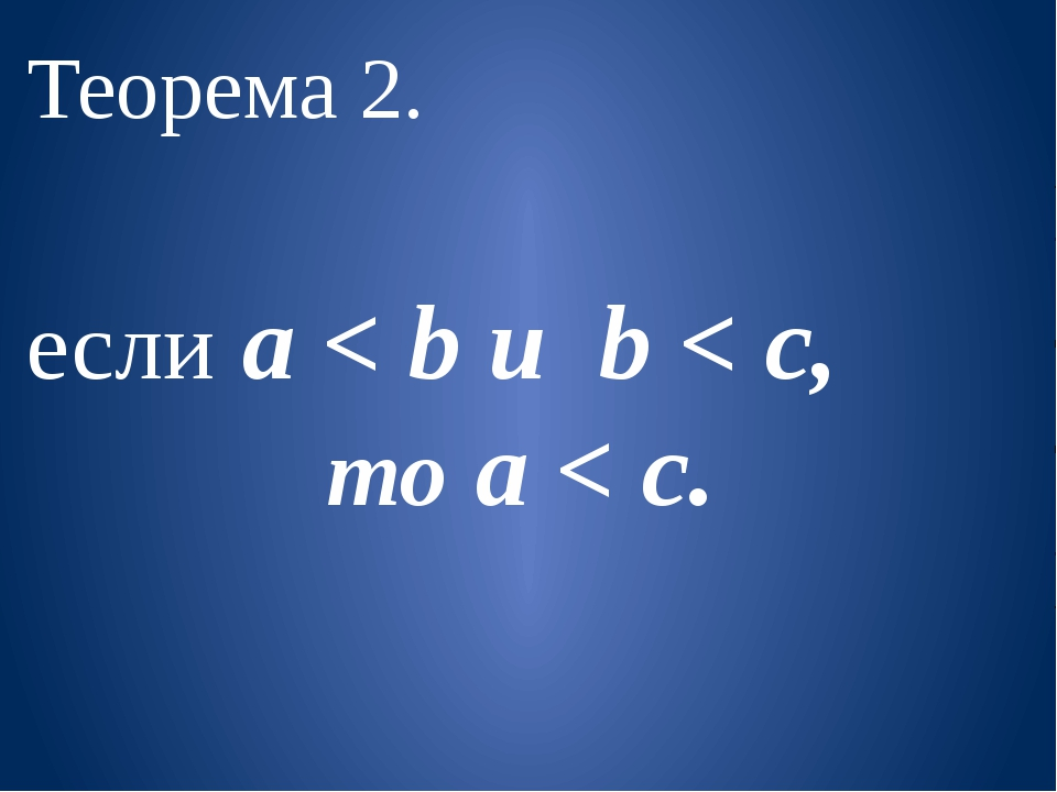 Теорема 2. если a < b и b < с, то a < c.