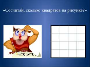 «Сосчитай, сколько квадратов на рисунке?»