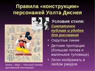 Правила «конструкции» персонажей Уолта Диснея Условия стиля: Симпатичен публи