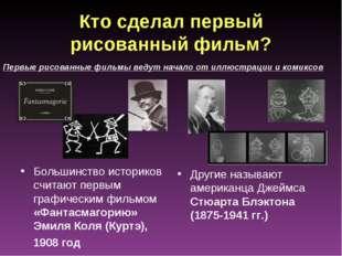 Кто сделал первый рисованный фильм? Большинство историков считают первым граф