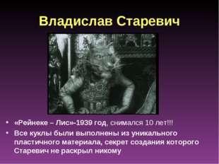 Владислав Старевич «Рейнеке – Лис»-1939 год, снимался 10 лет!!! Все куклы был