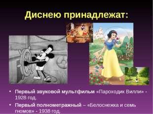 Диснею принадлежат: Первый звуковой мультфильм «Пароходик Вилли» - 1928 год.