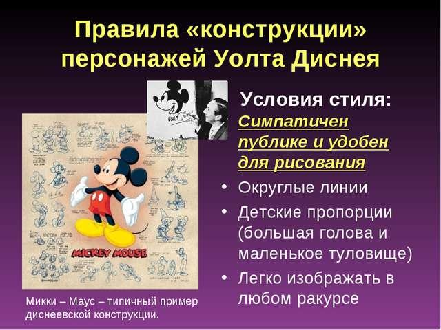 Правила «конструкции» персонажей Уолта Диснея Условия стиля: Симпатичен публи...