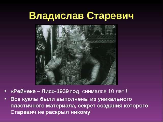 Владислав Старевич «Рейнеке – Лис»-1939 год, снимался 10 лет!!! Все куклы был...