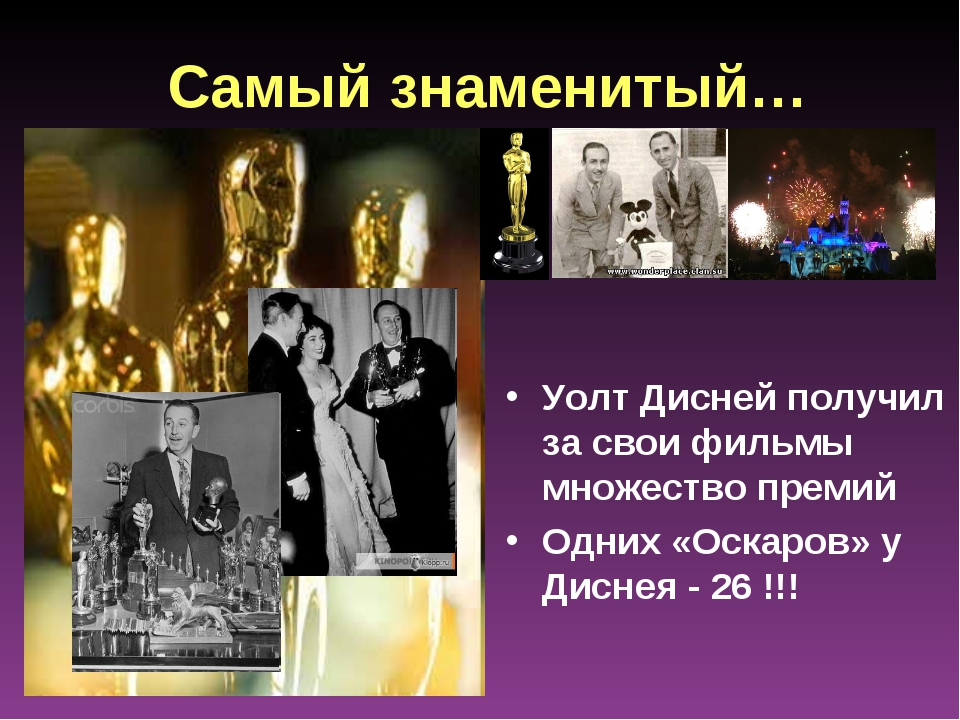 Самый знаменитый… Уолт Дисней получил за свои фильмы множество премий Одних «...