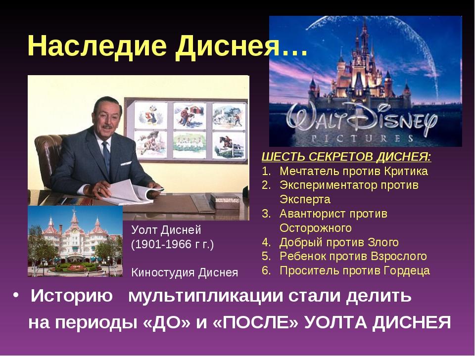 Наследие Диснея… Историю мультипликации стали делить на периоды «ДО» и «ПОСЛЕ...