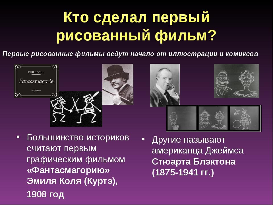 Кто сделал первый рисованный фильм? Большинство историков считают первым граф...