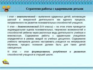 8/19 I этап – аналитический – выявление одаренных детей, активизация урочной