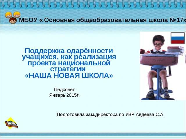 Поддержка одарённости учащихся, как реализация проекта национальной стратегии...