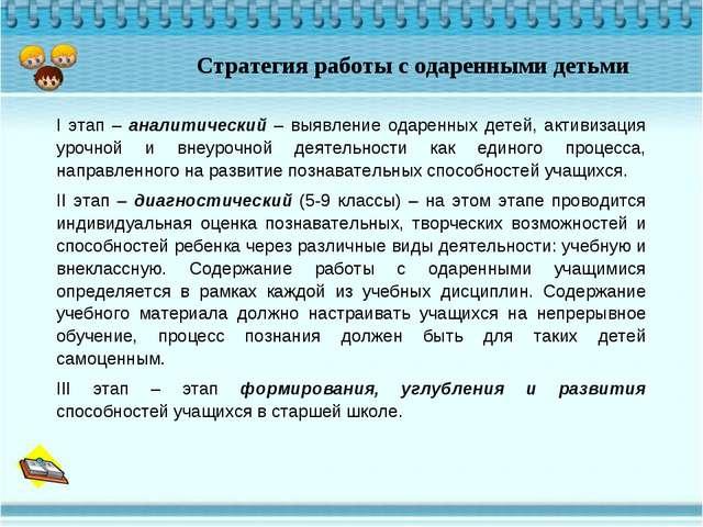 8/19 I этап – аналитический – выявление одаренных детей, активизация урочной...