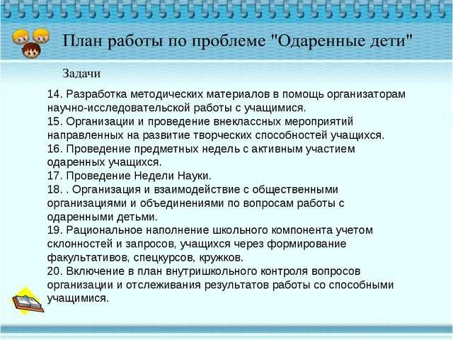 14. Разработка методических материалов в помощь организаторам научно-исследов...