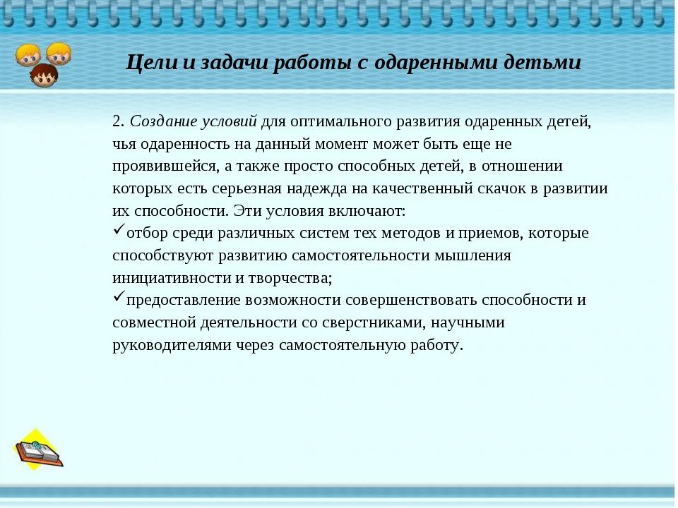 7/19 Цели и задачи работы с одаренными детьми 2. Создание условий для оптимал...