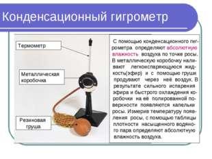 Конденсационный гигрометр С помощью конденсационного гиг- рометра определяют