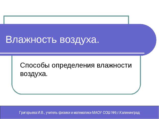 Влажность воздуха. Способы определения влажности воздуха. Григорьева И.В., уч...